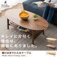 棚付き折りたたみテーブル 折り畳みテーブル ウォルカ ウォールナット アッシュ 突き板 天然木 ローテーブル table オーバル 長方形 ウォルナット てーぶる コーヒーテーブル センターテーブル 北欧 新生活 木製 【送料無料】 東京家具