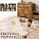くらしに馴染むEVAジョイントフロアマット 約137×137cm Sセット 36枚入り 約1.5畳 EVA製 ジョイントマット ベビー フロアーマット フロアマット キッズ 赤ちゃん EVAマット プレイマット パズルマット 防音 クッション性 ベビー用品 カラフル 東京家具