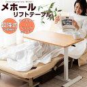 【クーポン配布中】テーブル サイドテーブル ベッドテーブル リフトテーブル 昇降式テーブル 昇降テーブル リフティングテーブル 高さ調節 介護テーブル ドリンク