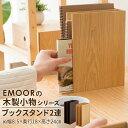 ブックスタンド ファイルスタンド レタースタンド 本立て 2連 木製 デスク 家具 木製家具 小物収納 小物収納ケース 小物入れ デスク周り デザイン おしゃれ 整理整頓 新生活 一人暮らし 入学式 プレゼント ギフト 北欧 東京家具