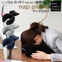 お昼寝枕 ナップピロー Sleep Support Prod...