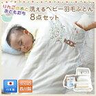 ベビー布団セットカバー付き日本製羽毛布団洗える西川【送料無料】