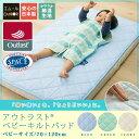 快適温度で、赤ちゃんもぐっすり。優れた温度調節素材、アウトラストシートを内蔵した快適なベ...
