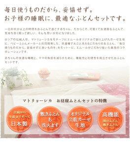 【送料無料】マトリョーシカガーゼお昼寝布団5点セット
