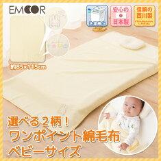 ワンポイント綿毛布