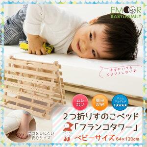 桐すのこベッド 『フランコタワー』 ベビーサイズ 64×120cm 2つ折り 折りたたみ すのこベッド ベビーベッド すのこマット 木製ベッド ベット 赤ちゃん キッズ 無塗装 低ホルムアルデヒド 通気