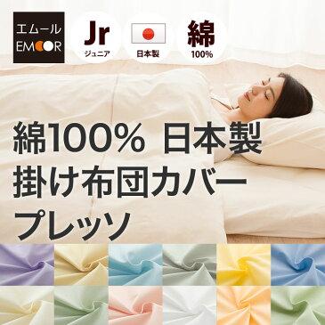 掛けカバー ジュニアサイズ 日本製 布団カバー 「プレッソ」 掛けふとんカバー 掛け布団カバー 掛カバー かけふとんかばー かけかばー エムールベビー