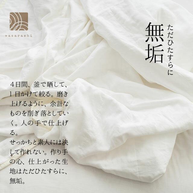 エムール『和晒し2重ガーゼ授乳にも使える2wayベビー枕』