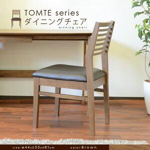 ダイニングチェアアッシュ天然木TOMTEシリーズ1