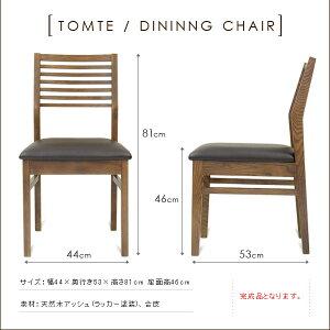 ダイニングチェアアッシュ天然木TOMTEシリーズ3