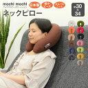 マイクロビーズクッション 『mochimochi』 もちもちシリーズ ネックピロー 約30×34cm 【日本製】 国産 トラベルピロー ポータブルネックピロー クッ