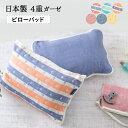 枕カバー ピローケース ガーゼ 45×65cm 日本製 綿1...