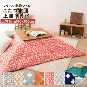 kotatsu duvet cover cover cover multi-cover fleece fabric square approximately 190 × 190 cm kotatsu cover kotatsu duvet cover kotatsu cover kotatsu duvet cover warm replacement replacement fashionable eco-friendly electricity saving soft Warm and warm soft Emur baby