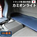車中泊用 敷き布団 「カミオンライト」 約60×215cm 10t車向け トラック用布団 寝袋代用 ...