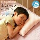 枕 子供 洗える エムールキッズピロー 35×50cm 2wayお出かけリュック付 小学生のための枕 子供用まくら ...