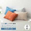 冷感 枕カバー 43×63 EMCOOL...