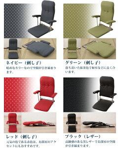 和座椅子のどか日本製