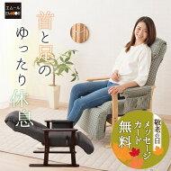 首と足を休める寛ぎの高座椅子