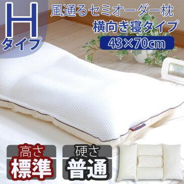 セミオーダー枕 オーダーメイド枕 枕職人 丸ごと 洗える枕Hタイプ/3パーツ5部屋(横向き寝)43×70cmワイドサイズ/高さ:普通/アクアビーズ(硬さ:普通) エムールライフ