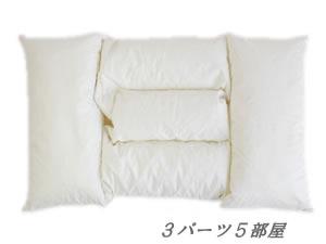 セミオーダー枕 オーダーメイド枕 枕職人 丸ごと 洗える枕Bタイプ/3パーツ5部屋(横向き寝)43×70cmワイドサイズ/高さ:高め/アクアビーズ(硬さ:普通) エムールライフ