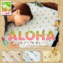 アロハ柄 敷きパッド シングルサイズ 日本製 100×205cm ハワイアン柄 サーファー メンズ 綿100% 敷パッド ベッドパッド 敷きカバー ベッドカバー マットレスカバー 夏 ひんやり エムールライフ