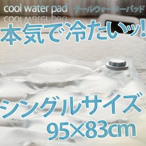 冷却快眠 クールウォーターパッド 冷却マット ウォーターパッド 特許取得の水の力でひんやり。...