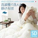 掛け布団 セミダブル 綿100% 日本製 国産 洗える ダクロン(R) あったか 暖か アレルギー 対策 抗菌 防臭 速乾 軽い 軽量 ポリエステル クリーニング可 丸洗い 掛布団 布団 掛けぶとん オールシーズン 送料無料 エムールライフ