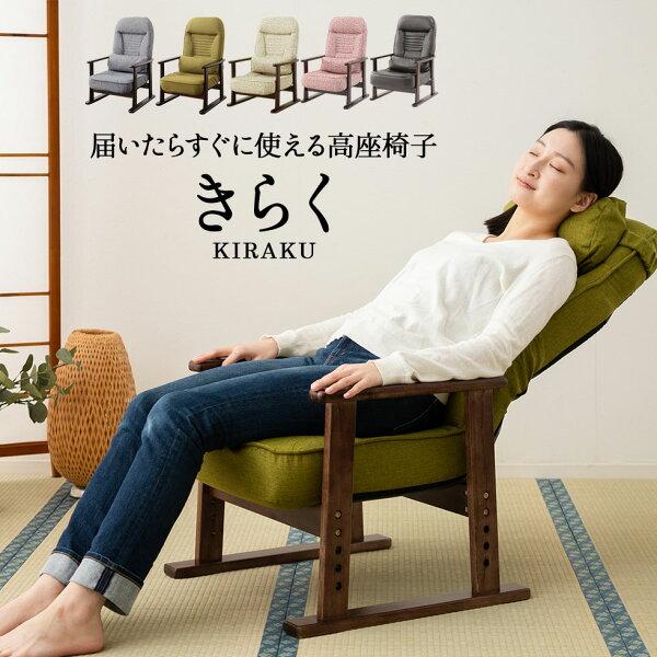 完成品高座椅子リクライニングチェアすぐに使える「きらく」介護肘付き母の日高齢者ハイバックイス座椅子ギフトプレゼント2021シ