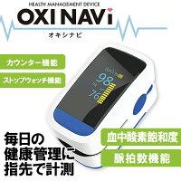 【2月5日より順次発送】OXINAVI オキシナビ 血中酸素濃度計 測定器 脈拍計 酸素飽和度 指脈拍 指先 酸素濃度計 高性能 保証書付【日本語説明書付き】※本製品は医療機器ではありません
