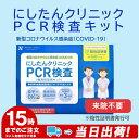 PCR検査キット にしたんクリニック PCR検査サービスキッ