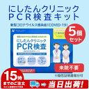 新型コロナ PCR検査キット 【5個セット】 にしたんクリニ