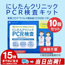 新型コロナ PCR検査キット 【10個セット】 にしたんクリ