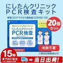 新型コロナ PCR検査キット 【20個セット】 にしたんクリニック PCR検査サービスキット 新型コロナウイルス PCR検査 自宅で唾液を自己採取 医療機関より