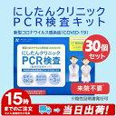 新型コロナ PCR検査キット 【30個セット】 にしたんクリ