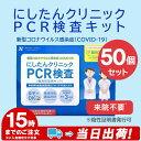 新型コロナ PCR検査キット 【土日祝発送OK】【50個セッ