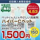 【初回購入限定価格 送料無料】次亜塩素酸水 ペット用消臭スプ...