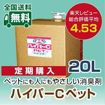 【定期購入20%OFF】ハイパーCペット20リットル