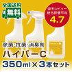 空間消臭・空間除菌《新型インフルエンザ》の予防対策に効果!【ハイパーC消臭水】スプレーボトルNEWタイプ(3本セット)