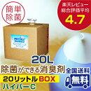 【悪臭の素に効果あり!!】新型インフルエンザの予防対策に☆☆【ハイパーC】スプレーボトル3本セット!