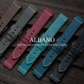 EMPIRE ALBANO(アルバーノ) 時計 ベルト イタリアンレザー バンド 18mm 20mm 22mm ダニエルウェリントンやクルースにも イージークリック 腕時計 バンド 時計ベルト 腕時計ベルト 革