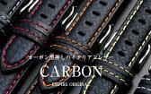 EMPIRE CARBON(カーボン) 時計 ベルト イタリアンレザー 本革 バンド 18mm 20mm 22mm イージークリック 腕時計 ベルト 時計ベルト 腕時計ベルト 革