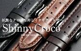 EMPIRE ShinnyCroco(シャイニー・クロコ) 時計 ベルト イタリアンレザー 本革 バンド 18mm 20mm 22mm ダニエルウェリントンにも イージークリック 腕時計 ベルト 時計ベルト 腕時計ベルト 革