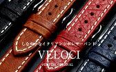 EMPIRE VELOCI(ヴェローチ) 時計 ベルト イタリアンレザー シボ 本革 バンド18mm 20mm 22mm ダニエルウェリントンにも イージークリック 腕時計 ベルト 時計ベルト 腕時計ベルト 革