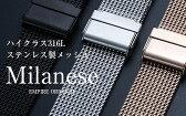 EMPIRE MILANESE(ミラネーゼ) メッシュ 316L ステンレス 時計 バンド 18mm 20mm イージークリック 腕時計 ベルト 時計ベルト 腕時計ベルト ダニエルウェリントン(DW 36mm 40mm)にも使える