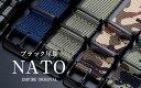 EMPIRE ブラック尾錠 ミリタリー 時計 ベルト バンド NATO 着け心地良 しなやかで肌触りのよい高密度ナイロン 腕時計 ベルト 時計ベルト 腕時計ベルト 18mm 20mm 22mm