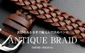 EMPIRE ANTIQUE BRAID(アンティーク・ブレイド) 時計 ベルト とにかく渋い! 編込み アンティーク感のあるメキシコレザー 本革 バンド 腕時計 ベルト 時計ベルト 腕時計ベルト 革 18mm 20mm イージークリック