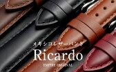 EMPIRE RICARDO(リカルド) 時計 ベルト メキシコレザー 18mm 20mm ダニエルウェリントンやクルースにも イージークリック 腕時計 ベルト 時計ベルト 腕時計ベルト 革
