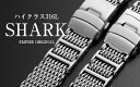 EMPIRE SHARK MESH シャークメッシュ 316L ステンレス メタル バンド 金属 時計 ダイバー ベルト 腕時計 ベルト 時計ベルト 腕時計ベルト 20mm 22mm