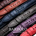 時計 ベルト 18mm 20mm レザー EMPIRE BARTOLO バルトロ イージークリック
