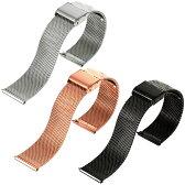 EMPIRE 時計 ベルト ダニエルウェリントンやクルースにも使える ワンタッチで簡単装着 スライド式バネ棒加工済み ミラネーゼ メッシュ ステンレス 18mm 20mm 腕時計 バンド イージークリック 腕時計 ベルト 時計ベルト 腕時計ベルト